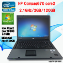HP Compaq670 core2 2.1GHz/2GB/120GB