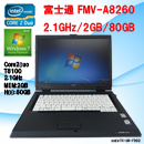 富士通 FMV-A8260 Intel Core2Duo 2.1GHz/2GB/80GB